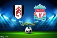 صورة مشاهدة مباراة ليفربول وفولهام بث مباشر اليوم 7 – 03 في الدوري الإنجليزي
