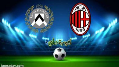 صورة مشاهدة مباراة ميلان وأودينيزي بث مباشر اليوم في الدوري الإيطالي