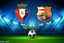 صورة نتيجة | مباراة برشلونة وأوساسونا اليوم في الدوري الإسباني