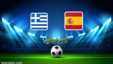 صورة مشاهدة مباراة إسبانيا واليونان بث مباشر اليوم في تصفيات أوروبا لكأس العالم