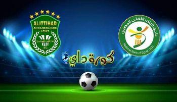 صورة مشاهدة مباراة الإتحاد السكندري والبنك الأهلي بث مباشر اليوم بالدوري المصري