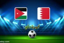 صورة مشاهدة مباراة البحرين والأردن بث مباشر الودية