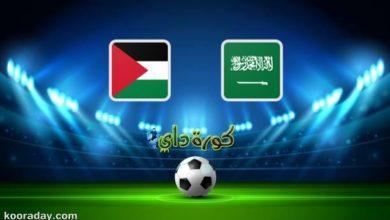 صورة مشاهدة مباراة السعودية وفلسطين بث مباشر اليوم في تصفيات آسيا لكأس العالم