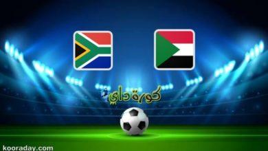 صورة مشاهدة مباراة السودان و جنوب أفريقيا بث مباشر اليوم في تصفيات كأس أمم أفريقيا
