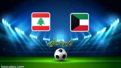 صورة مشاهدة مباراة الكويت ولبنان بث مباشر اليوم الودية