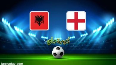 صورة مشاهدة مباراة إنجلترا وألبانيا بث مباشر اليوم في التصفيات الأوروبية لكأس العالم