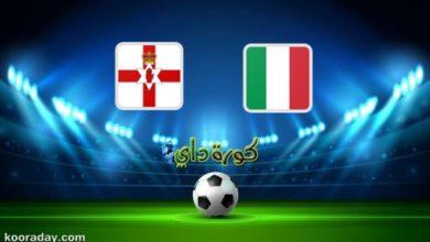 صورة مشاهدة مباراة إيطاليا وإيرلندا الشمالية بث مباشر اليوم في تصفيات كأس العالم