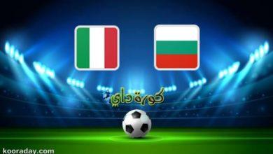 صورة مشاهدة مباراة إيطاليا وبلغاريا بث مباشر اليوم في التصفيات المؤهلة لكأس العالم