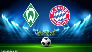 صورة مشاهدة مباراة بايرن ميونخ وفيردر بريمن بث مباشر اليوم بالدوري الألماني