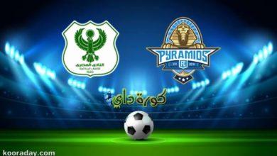 صورة مشاهدة مباراة بيراميدز والمصري البورسعيدي بث مباشر اليوم في الدوري المصري الممتاز