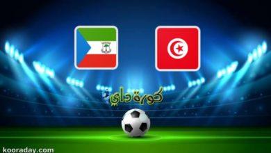 صورة مشاهدة مباراة تونس وغينيا الاستوائية بث مباشر اليوم في تصفيات كأس أمم أفريقيا