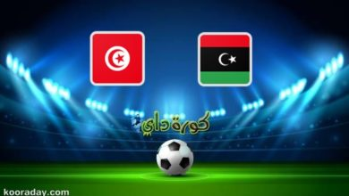 صورة مشاهدة مباراة تونس وليبيا بث مباشر اليوم في تصفيات كأس أمم أفريقيا
