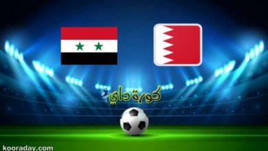 صورة مشاهدة مباراة سوريا والبحرين بث مباشر اليوم الودية
