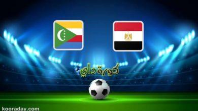 صورة نتيجة   مباراة مصر وجزر القمر اليوم في التصفيات المؤهلة لكأس أمم أفريقيا