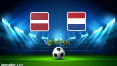 صورة مشاهدة مباراة هولندا ولاتفيا بث مباشر اليوم في تصفيات كأس العالم