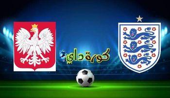صورة مشاهدة مباراة إنجلترا وبولندا بث مباشر اليوم في تصفيات كأس العالم 2022