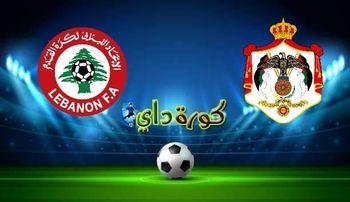 صورة مشاهدة مباراة الأردن ولبنان بث مباشر اليوم الودية