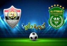 صورة مشاهدة مباراة الإتحاد السكندري والإنتاج الحربي بث مباشر اليوم بالدوري المصري