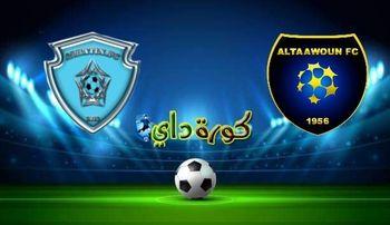 صورة مشاهدة مباراة التعاون والباطن بث مباشر اليوم بالدوري السعودي