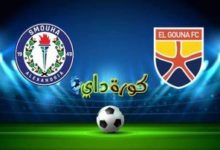 صورة مشاهدة مباراة الجونة وسموحة بث مباشر اليوم الدوري المصري
