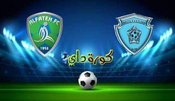 صورة مشاهدة مباراة الفتح والباطن بث مباشر اليوم بالدوري السعودي