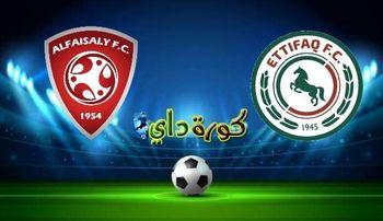 صورة مشاهدة مباراة الفيصلي والأتفاق بث مباشر اليوم بالدوري السعودي