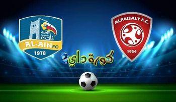 صورة مشاهدة مباراة الفيصلي والعين بث مباشر اليوم بالدوري السعودي