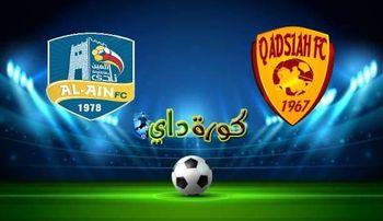 صورة مشاهدة مباراة القادسية والعين بث مباشر اليوم الدوري السعودي
