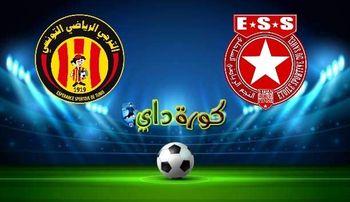 صورة مشاهدة مباراة النجم الساحلي والترجي التونسي بث مباشر اليوم في الرابطة التونسية للمحترفين