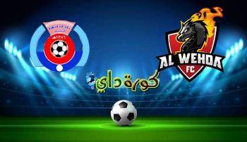 صورة مشاهدة مباراة الوحدة وأبها بث مباشر اليوم بالدوري السعودي