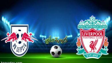 صورة بث مباشر   مشاهدة مباراة ليفربول ولايبزيج اليوم 10 مارس بدوري أبطال أوروبا