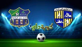 صورة مشاهدة مباراة مصر المقاصة والمقاولون العرب بث مباشر اليوم الدوري المصري