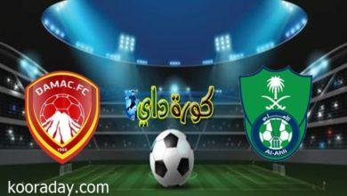 صورة موعد مباراة الأهلي وضمك في الدوري السعودي والقنوات الناقلة