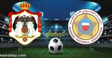 صورة موعد مباراة البحرين والأردن والقنوات الناقلة