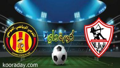 صورة موعد مباراة الزمالك والترجي التونسي في دوري أبطال أفريقيا والقنوات الناقلة