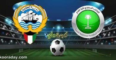 صورة موعد مباراة السعودية والكويت والقنوات الناقلة