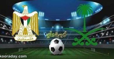 صورة موعد مباراة السعودية وفلسطين والقنوات الناقلة