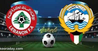 صورة موعد مباراة الكويت ولبنان والقنوات الناقلة