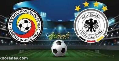 صورة موعد مباراة المانيا ورومانيا والقنوات الناقلة