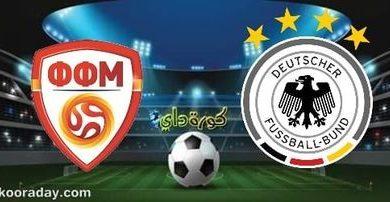 صورة موعد مباراة المانيا ومقدونيا الشمالية والقنوات الناقلة