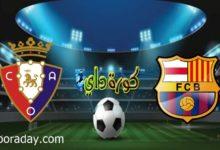 صورة موعد مباراة برشلونة وأوساسونا بالدوري الإسباني والقنوات الناقلة