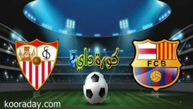 صورة موعد مباراة برشلونة وإشبيلية في كأس ملك إسبانيا والقنوات الناقلة