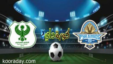 صورة موعد مباراة المصري البورسعيدي وبيراميدز في الدوري المصري والقنوات الناقلة