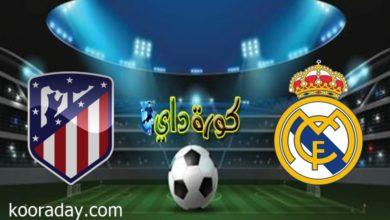 صورة موعد مباراة ريال مدريد وأتلتيكو مدريد في الدوري الإسباني والقنوات الناقلة