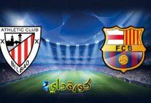 صورة بث مباشر | مشاهدة مباراة برشلونة وأتلتيك بلباو في نهائي كأس إسبانيا