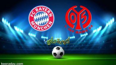 صورة مشاهدة مباراة بايرن ميونخ وماينز بث مباشر اليوم في الدوري الألماني