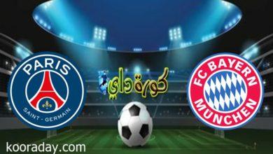 صورة بث مباشر | مباراة باريس سان جيرمان وبايرن ميونخ في دوري أبطال أوروبا
