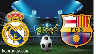 صورة بث مباشر | مباراة برشلونة وريال مدريد بالدوري الإسباني