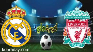 صورة بث مباشر   مشاهدة مباراة ليفربول وريال مدر اليوم 6-4 بمسابقة دوري أبطال أوروبا