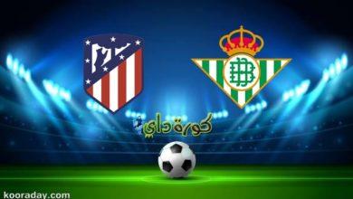 صورة مشاهدة مباراة أتلتيكو مدريد وريال بيتيس بث مباشر 4/11 في الدوري الإسباني